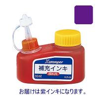 シヤチハタ補充インキ キャップレス9・Xスタンパー用 XLR-30 紫 30ml (直送品)