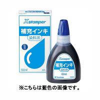 シヤチハタ X補充インキ XR-6N-04 黒 XR-6Nクロ (直送品)