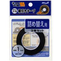 マグエックス ホワイトボード用罫線引きテープ 替えテープ 幅1mm MZ-1-3P 1袋(3巻入)