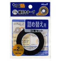 マグエックス ホワイトボード用罫線引きテープ 替えテープ 幅2mm MZ-2-3P 1袋(3巻入)