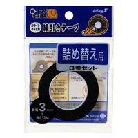 マグエックス ホワイトボード用罫線引きテープ 替えテープ 幅3mm MZ-3-3P 1袋(3巻入)
