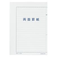 コクヨ 罫紙B5両面罫紙ヨコ書 ケイ-25B 1パック(10冊入)(直送品)