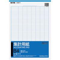 コクヨ 集計用紙B4タテ型 シヨ-11 1セット(500枚:50枚×10冊)(直送品)
