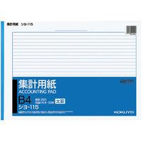 コクヨ 集計用紙B4ヨコ型(太罫) シヨ-115 1セット(500枚:50枚×10冊)(直送品)