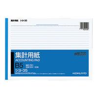 コクヨ 集計用紙B5ヨコ型 シヨ-35 1セット(500枚:50枚×10冊)(直送品)