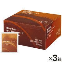 ハラダ製茶 やすらぎタイムのほうじ茶ティーバッグ 1セット(150バッグ:50バッグ入×3箱)