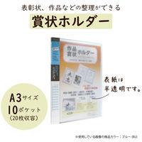 セキセイ 賞状ホルダー A3 SSS-230-10