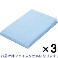 【アウトレット】フェイスタオル消臭加工カラー3枚袋入 ブルー FD-211301 1パック(3枚入) 林