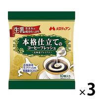 【コーヒーミルク】メロディアン 北海道プレミアムコーヒーフレッシュ ポーションパック 1セット(30個:10個入×3袋)
