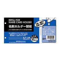コクヨ 名刺整理帳替紙・60名・10枚 メイ-290N 1パック(5冊入)(直送品)