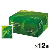 接客にぴったりの緑茶TB 600バッグ