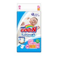 グーン テープ 新生児用小さめ(1.8~3kg) 1パック(36枚入) はじめての肌着 大王製紙