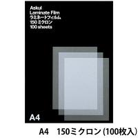 アスクル ラミネートフィルム A4 100枚入150μ 1箱(100枚入)
