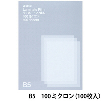 アスクル ラミネートフィルム B5 100μ 1箱(100枚入)