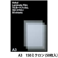 アスクル ラミネートフィルム A3 150μ 1箱(50枚入)