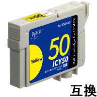 プレジール 互換インク PLE-E50Y-N2 イエロー(エプソン ICY50互換) IC50シリーズ