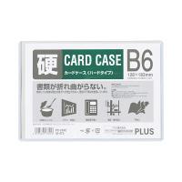 プラス カードケース ハードタイプ B6 132×189 34473 1箱(200枚入)