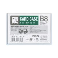 プラス カードケース ハードタイプ B8 67×94 34475 1箱(200枚入)