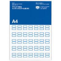 アスクル プリントできるインデックスラベルA4 PC対応 中56片 青 中2329mm 1セット5600片:1120片5袋