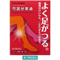 【第2類医薬品】「クラシエ」漢方芍薬甘草湯エキス顆粒 12包 クラシエ薬品