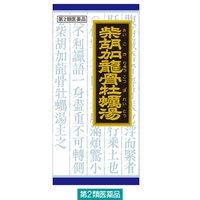 【第2類医薬品】「クラシエ」漢方柴胡加竜骨牡蛎湯エキス顆粒 45包 クラシエ薬品