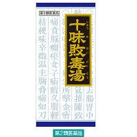 【第2類医薬品】「クラシエ」漢方十味敗毒湯エキス顆粒 45包 クラシエ薬品