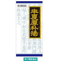 【第2類医薬品】「クラシエ」漢方半夏厚朴湯エキス顆粒 45包 クラシエ薬品