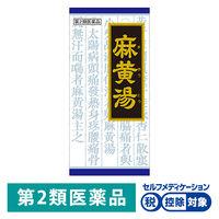 「クラシエ」漢方麻黄湯エキス顆粒