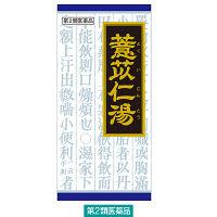 漢方ヨク苡仁湯エキス顆粒 45包入