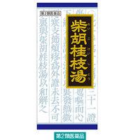 【第2類医薬品】「クラシエ」漢方柴胡桂枝湯エキス顆粒 45包 クラシエ薬品