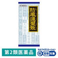 【第2類医薬品】防風通聖散料エキス顆粒クラシエ 45包 クラシエ薬品