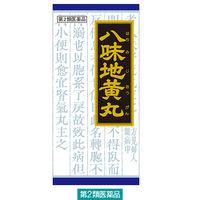 【第2類医薬品】八味地黄丸料エキス顆粒クラシエ 45包 クラシエ薬品