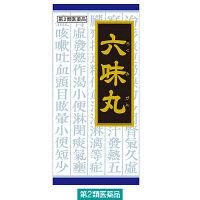 【第2類医薬品】六味丸料エキス顆粒クラシエ 45包 クラシエ薬品