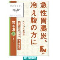 【第2類医薬品】漢方セラピー胃苓湯エキス錠クラシエ 36錠 クラシエ薬品