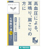 【第2類医薬品】クラシエ七物降下湯エキス錠 96錠 クラシエ薬品
