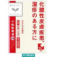 【第2類医薬品】漢方セラピー十味敗毒湯エキス錠クラシエ 96錠 クラシエ薬品