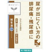 「クラシエ」漢方猪苓湯エキス錠 36錠
