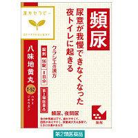 【第2類医薬品】「クラシエ」漢方八味地黄丸料エキス錠 96錠 クラシエ薬品