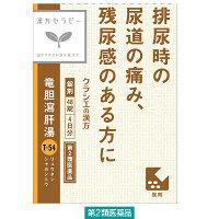 竜胆瀉肝湯エキス錠クラシエ (48錠入)