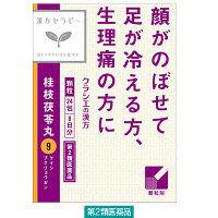 漢方桂枝茯苓丸料エキス顆粒 (24包入)