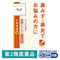 【第2類医薬品】漢方セラピー小青竜湯エキス顆粒クラシエ 24包 クラシエ薬品