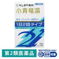 【第2類医薬品】「クラシエ」漢方小青竜湯エキス顆粒SII 10包 クラシエ薬品