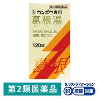 【第2類医薬品】葛根湯エキス錠クラシエ 120錠 クラシエ薬品