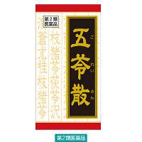 【第2類医薬品】クラシエ五苓散錠 180錠 クラシエ薬品