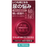【第2類医薬品】ベルアベトン 60錠 クラシエ薬品
