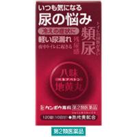 【第2類医薬品】ベルアベトン 120錠 クラシエ薬品