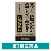 【第2類医薬品】クラシエ八味地黄丸A 180錠 クラシエ薬品