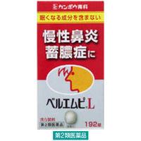 ベルエムピ L錠 192錠 クラシエ薬品