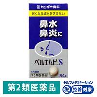 【第2類医薬品】「クラシエ」ベルエムピS小青竜湯エキス錠 84錠 クラシエ薬品