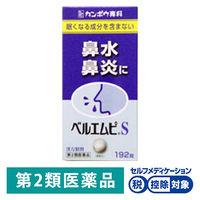 【第2類医薬品】「クラシエ」ベルエムピS小青竜湯エキス錠 192錠 クラシエ薬品